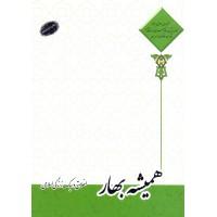 کتاب همیشه بهار اخلاق و سبک زندگی اسلامی
