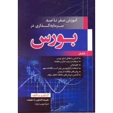 کتاب آموزش صفر تا صد سرمایه گذاری در بورس