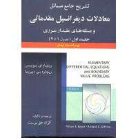 کتاب تشریح جامع مسائل معادلات دیفرانسیل مقدماتی و مسئله های مقدار مرزی