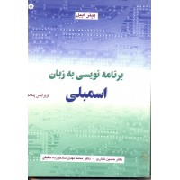 کتاب برنامه نویسی به زبان اسمبلی