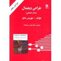 کتاب طراحی دیجیتال ( مدار منطقی )