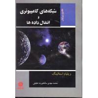 کتاب شبکه های کامپیوتری و انتقال داده ها