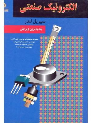 خرید کتاب الکترونیک صنعتی ، سیریل لندر   ، خراسان
