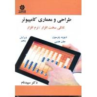 کتاب طراحی و معماری کامپیوتر