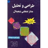کتاب طراحی و تحلیل مدار منطقی دیجیتال