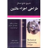 کتاب تشریح جامع مسائل طراحی اجزاء ماشین شیگلی