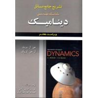 کتاب تشریح جامع مسائل مکانیک مهندسی دینامیک مریام 7