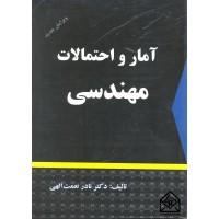 کتاب آمار و احتمالات مهندسی