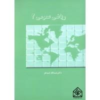 کتاب ریاضی عمومی 2
