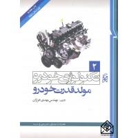 کتاب تکنولوژی خودرو 2 مولد قدرت خودرو