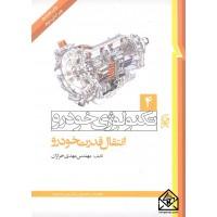 کتاب تکنولوژی خودرو 4 انتقال قدرت خودرو
