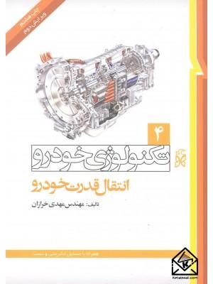 خرید کتاب تکنولوژی خودرو 4 انتقال قدرت خودرو ، مهدی خرازان   ، نما