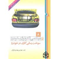 کتاب مهندسی تکنولوژی خودرو 8 سوخت رسانی گازی در خودرو
