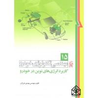 کتاب مهندسی تکنولوژی خودرو 15 کاربرد انرژی های نوین در خودرو
