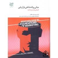 کتاب مبانی روانشناختی بازاریابی ( کلیدهای رفتار مصرف کننده )