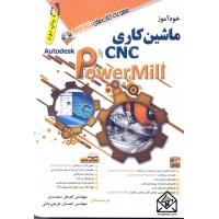 کتاب خودآموز ماشین کاری CNC با PowerMill