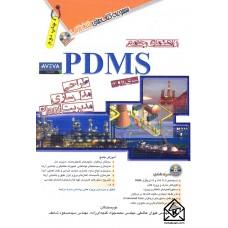 کتاب راهنمای جامع PDMS سری11 و 12( پی دی ام اس )