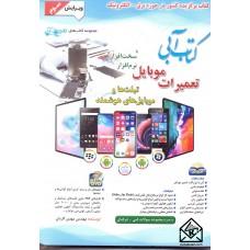 کتاب آبی تعمیرات موبایل ( سخت افزار, نرم افزار )