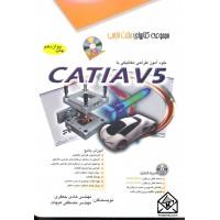 کتاب خودآموز طراحی مکانیکی با CATIA V5 کتی یا