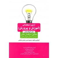 کتاب آزمون استخدامی آموزش وپرورش شغل آموزگار ابتدایی