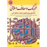 کتاب آمادگی برای آزمون های استخدامی فرهنگ ومعارف اسلامی