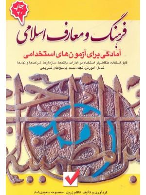 خرید کتاب آمادگی برای آزمون های استخدامی فرهنگ ومعارف اسلامی ، کاظم زرین   ، امید انقلاب