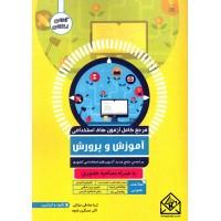 کتاب مرجع کامل آزمون های استخدامی آموزش و پرورش