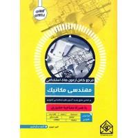 کتاب مرجع کامل آزمون های استخدامی مهندسی مکانیک