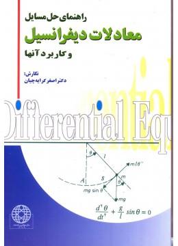 معادلات دیفرانسیل کرایچیان
