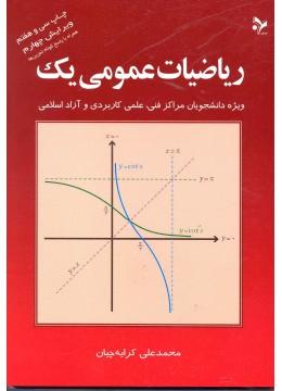 ریاضیات عمومی1 کرایه چیان