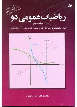 ریاضیات عمومی2قسمت2 کرایه چیان