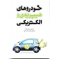 کتاب خودروهای هیبریدی و الکتریکی