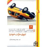 کتاب مهندسی تکنولوژی خودرو 6 تئوری حرکت خودرو
