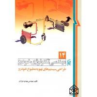 کتاب مهندسی تکنولوژی خودرو 14 طراحی سیستم های تهویه مطبوع خودرو