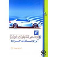کتاب مهندسی تکنولوژی خودرو 13 آیرودینامیک خودرو
