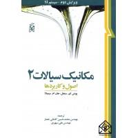 کتاب مکانیک سیالات 2 اصول و کاربردها