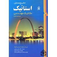 کتاب تشریح مسایل استاتیک مکانیک مهندسی