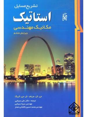 خرید کتاب تشریح مسایل استاتیک مکانیک مهندسی ، جی ال مریام   ، نما