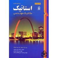 کتاب استاتیک مکانیک مهندسی