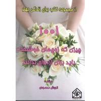 کتاب 1001 چیزی که زوج های خوشبخت باید برای ازدواج بدانند