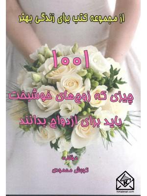 خرید کتاب 1001 چیزی که زوج های خوشبخت باید برای ازدواج بدانند ، کوروش محمودی   ، افریز