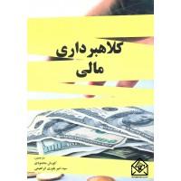 کلاهبرداری مالی