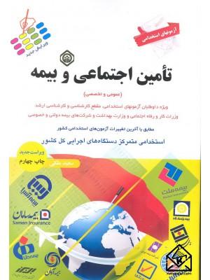 خرید کتاب استخدامی تامین اجتماعی و بیمه ، سعید ملکی   ، پرستش