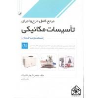 کتاب مرجع کامل طرح و اجرای تاسیسات مکانیکی 1 ( صنعت و ساختمان )