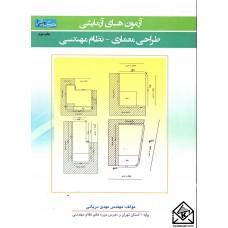 کتاب آزمون های آزمایشی طراحی معماری نظام مهندسی