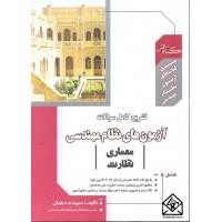 کتاب تشریح کامل سوالات آزمون های نظام مهندسی معماری نظارت
