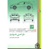 کتاب مهندسی تکنولوژی خودرو 16 طراحی خودرو