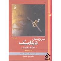 کتاب تشریح مسائل دینامیک ( مکانیک مهندسی ) ویرایش 6