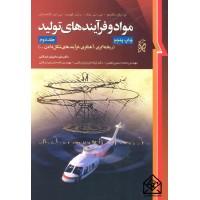 کتاب مواد و فرآیندهای تولید 2