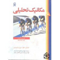 کتاب مکانیک تحلیلی
